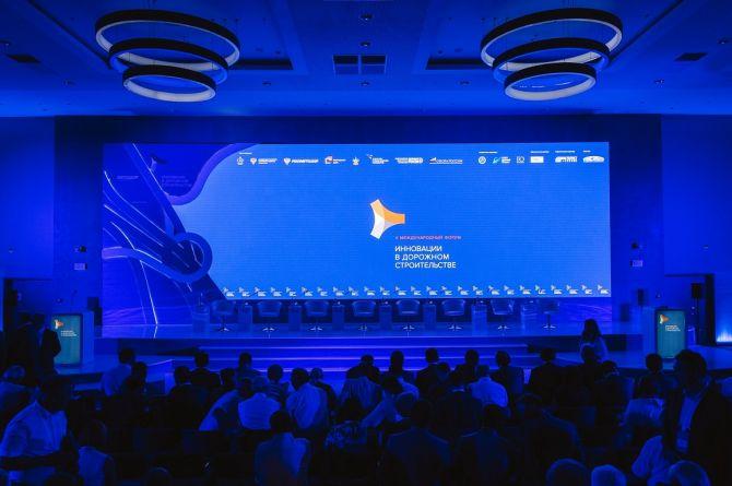 Инновационные технологии и поддержку бизнеса обсудят на форуме ГК «Автодор»