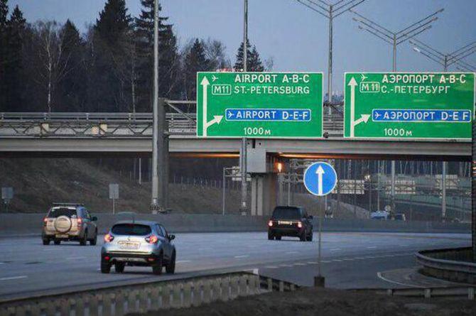 Весной на трассе М-11 разрешат разгоняться до 130 км/ч