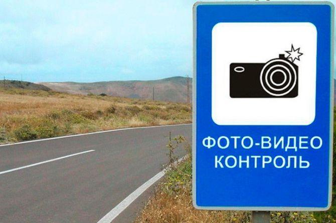 Новый знак «Фотовидеофиксация»: Минтранс и Росавтодор против, МАДИ – за
