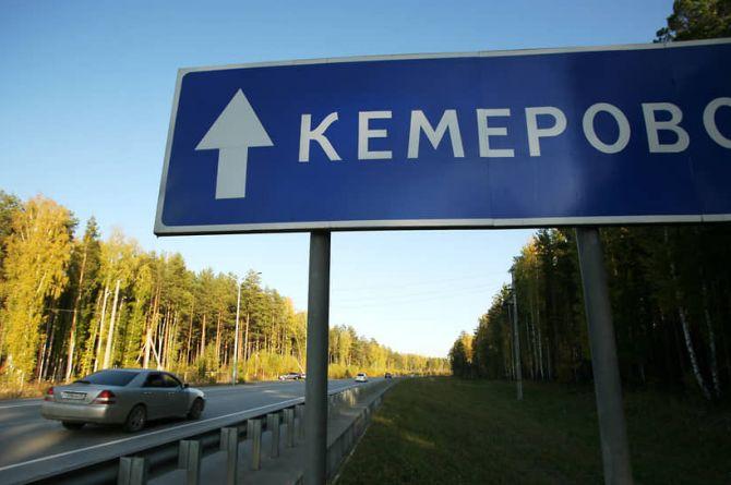 Фото: https://vashgorod.ru/kemerovo
