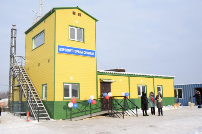 В Магаданской области небольшому городу подарили аэропорт