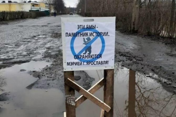«Охраняются мэрией»: в Ярославле поставили памятник ямам на дороге