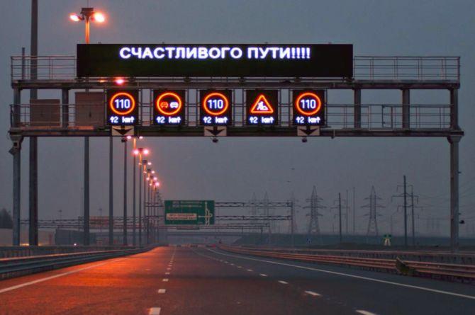 В России появится стандарт для умных дорог