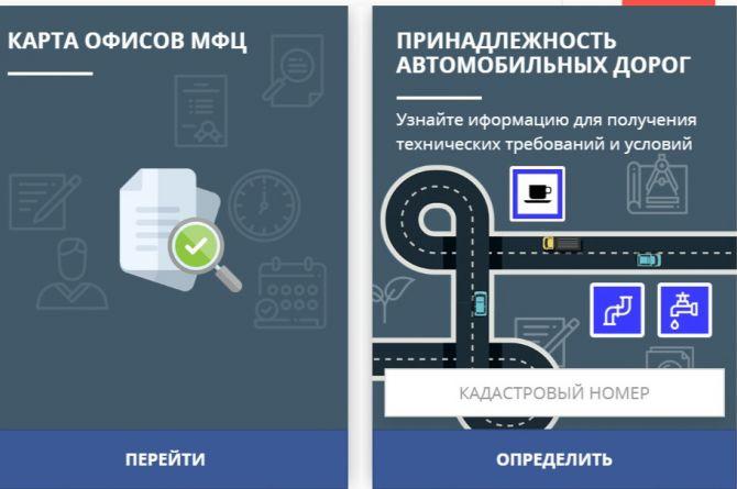 Сервис для определения собственника дороги запустили в Подмосковье
