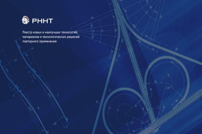 Почти все регионы России используют решения из реестра новых технологий и материалов