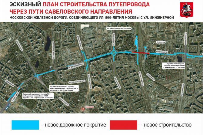 В Москве построят новый путепровод, который соединит улицы 800-летия Москвы и Инженерную