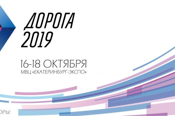 264 компании примут участие в выставке «Дорога-2019»