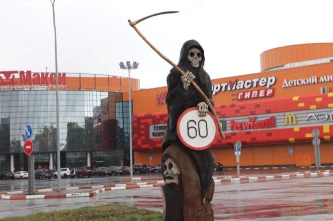 Смерть как средство безопасности: в Архангельске установили необычный знак ограничения скорости