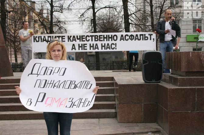 В Рязани пройдёт онлайн митинг против плохих дорог