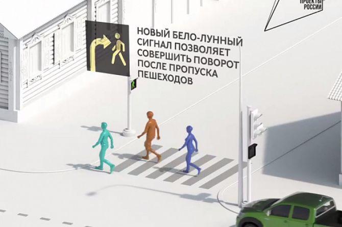 В Московской области установили первые «лунные» светофоры