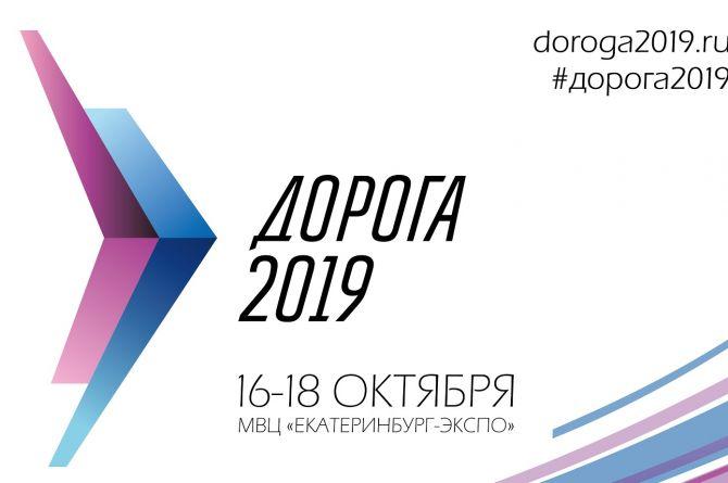 Выставка «Дорога 2019» за Уральскими горами