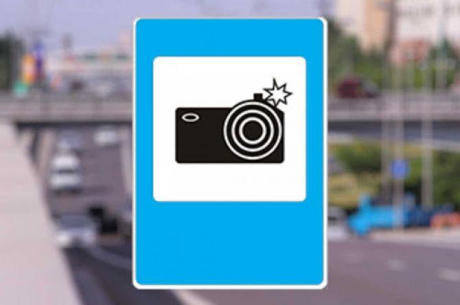 На дорогах России появился новый знак «Фотовидеофиксация»