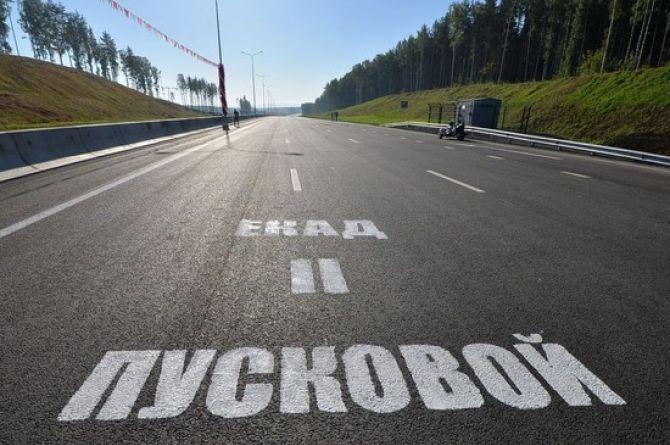 Правительство дополнительно выделит 2 миллиарда рублей на строительство ЕКАД