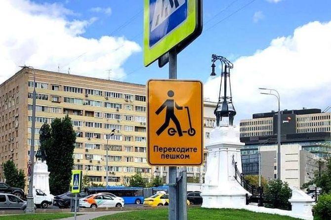 В Москве установили специальные знаки для самокатчиков