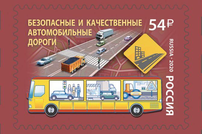 В России выпустили почтовую марку, посвящённую хорошим дорогам