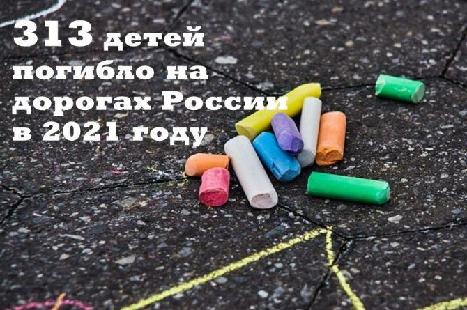 """""""Это неприемлемо"""": в России растёт количество ДТП с детьми"""