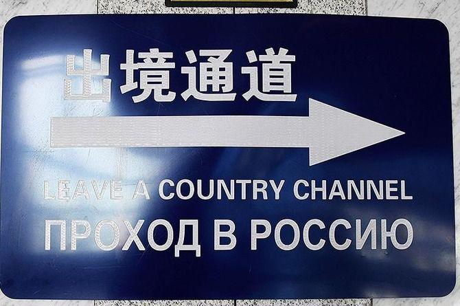 Граница на замке: с какими соседними странами РФ ограничила сообщение