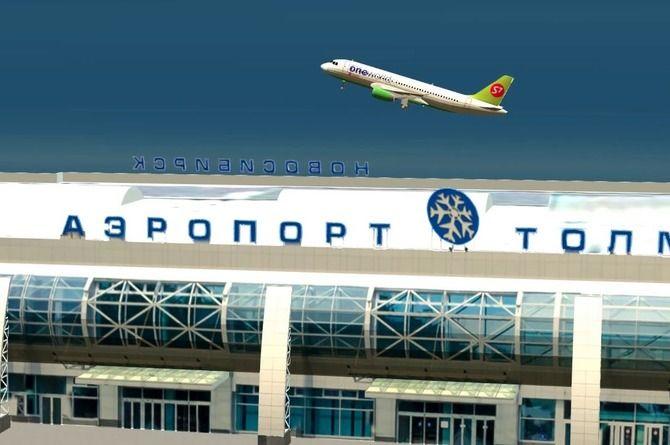На портале госзакупок появился конкурс на реконструкцию новосибирского аэропорта Толмачёво