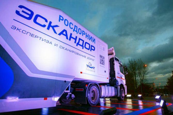 В 2021 году на дороги России выедет передвижная лаборатория «Эскандор»