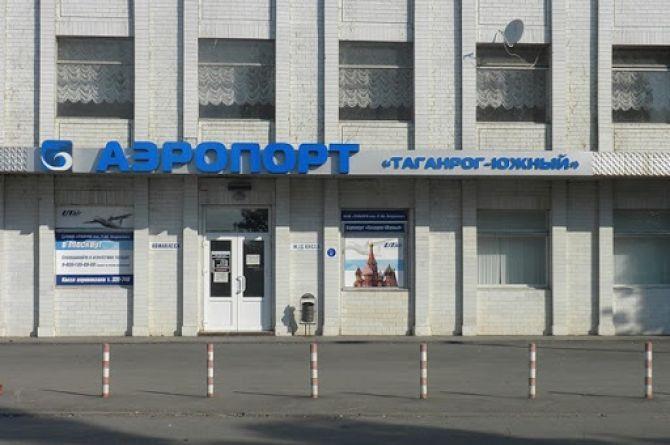 Всё не так, переделывайте: проект таганрогского аэропорта «Южный» отправили на доработку