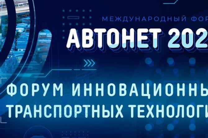 В Москве пройдёт международный онлайн форум «АВТОНЕТ – 2020»