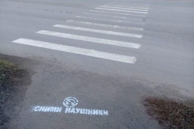 Поднять голову и снять наушники призывает ГИБДД  в Челябинской области