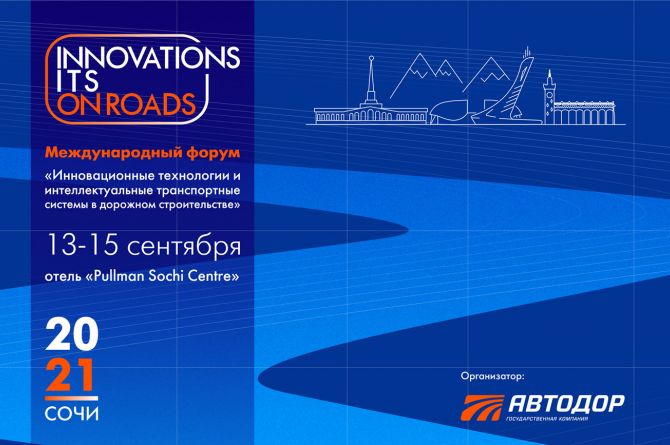 В Сочи открывается форум инноваций в дорожном строительстве