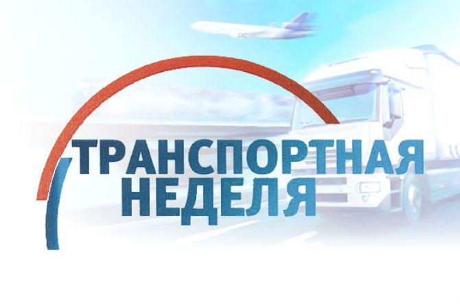 Определена концепция XIII Международного Форума и Выставки «Транспорт России»