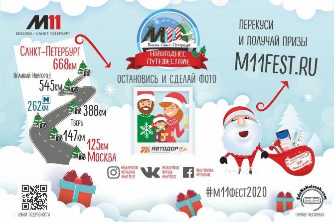 «Автодор» проведёт новогодний фестиваль на трассе М-11