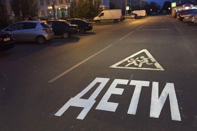 В Красноярске стали использовать новую разметку «Дети»