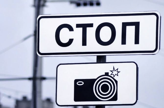 МВД отвергло предложение общественников о введении знака «Зона автоматического контроля»