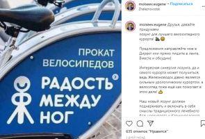 «Радость между ног»: в Железноводске мэр придумал слоган для своего города