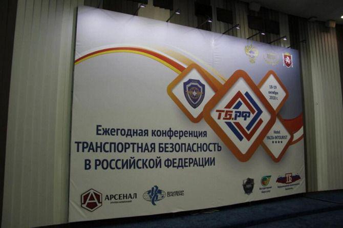 В Ялте завершила работу V Ежегодная конференция «Транспортная безопасность в Российской Федерации»