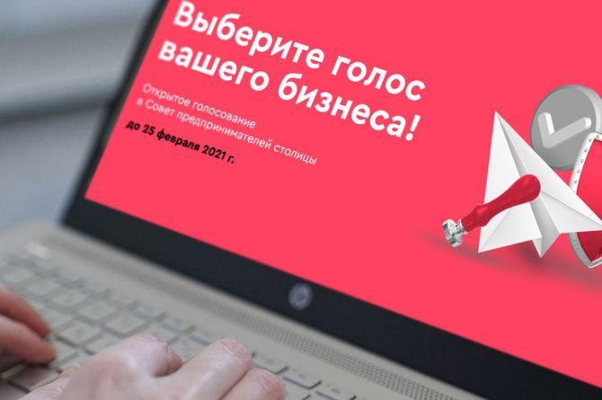 В Москве сформирован совет предпринимателей
