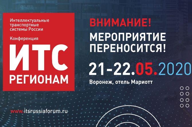 Перенесена выставка-конференция «ИТС регионам»