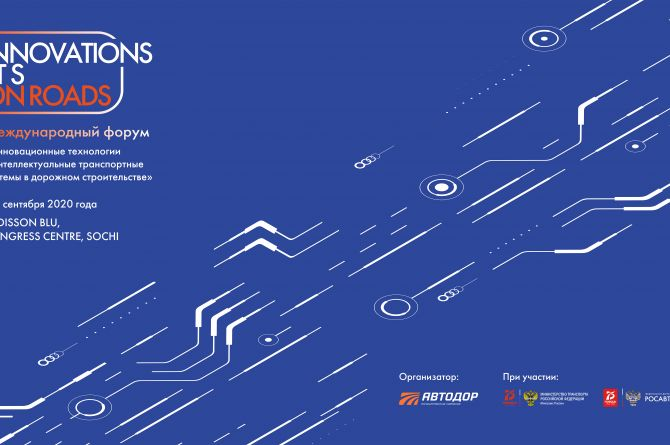 Повышение скоростного режима до 150 км/час обсудят на форуме в Сочи
