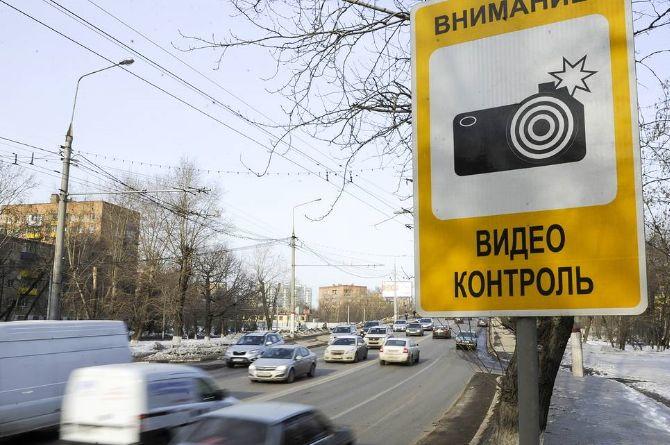 ОНФ предложил новые дорожные знаки для предупреждения о камерах фотовидеофиксации