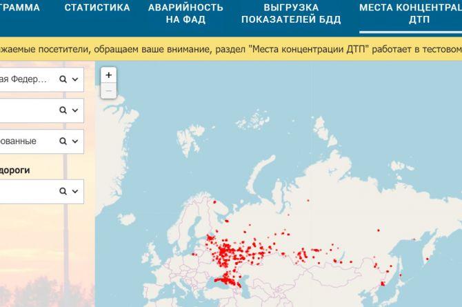На сайте ГИБДД появилась карта с местами концентрации ДТП