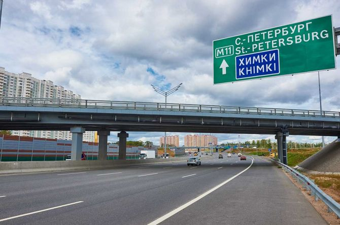 "Трасса М-11. Фото: ГК ""Автодор"""