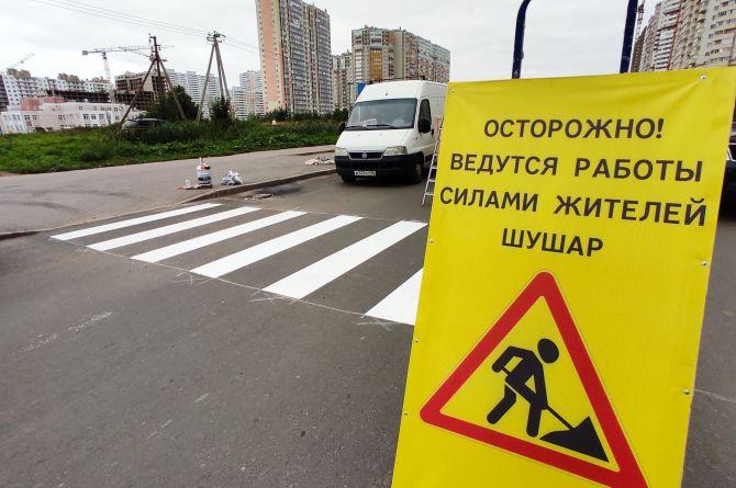 В петербургском посёлке Шушары жители устали ждать решения властей и сами сделали пешеходный переход