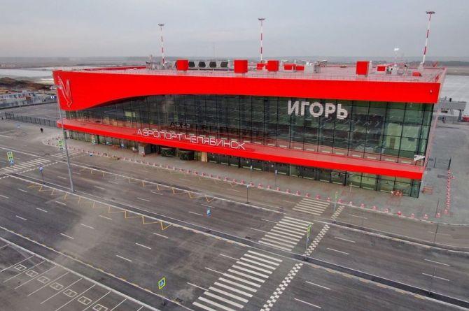 Челябинский аэропорт стал Игорем