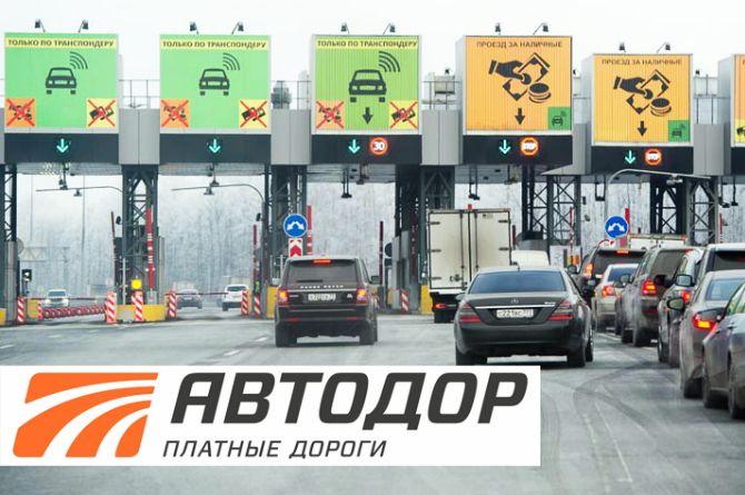 Государственная компания «Автодор» запустила новый сайт