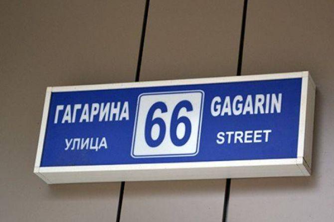В 2021 году в регионах отремонтируют 10 улиц имени Юрия Гагарина