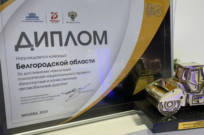 В Белгородской области появится своя интеллектуальная транспортная система